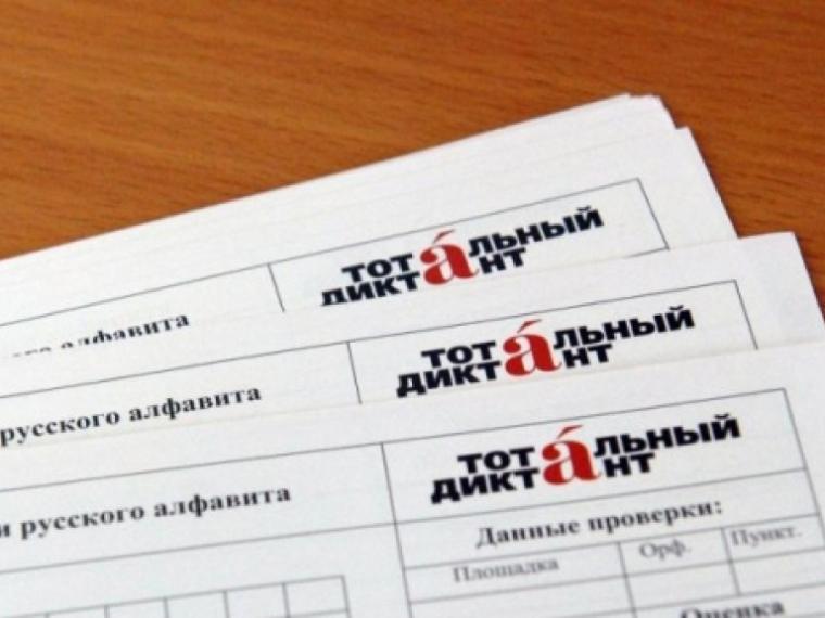 В Омской области Тотальный диктант напишут жители 27 сельских районов
