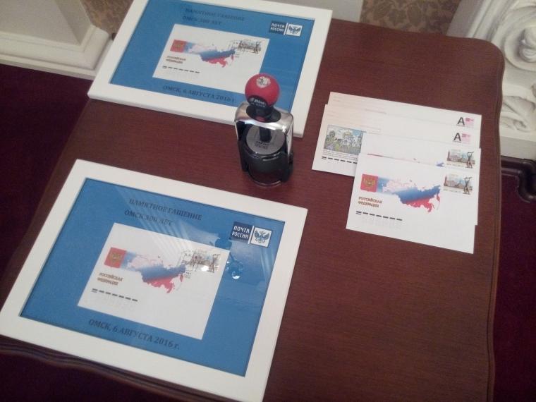 ВОмске состоялась церемония гашения почтовой марки к300-летию города