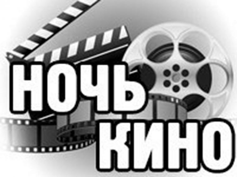 «Ночь вкино» пройдет вбиблиотеке района Бирюлево Восточное
