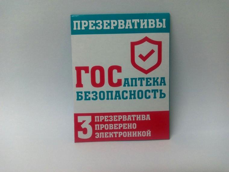 ВОмске начнут торговать презервативы для малоимущих, школьников истудентов
