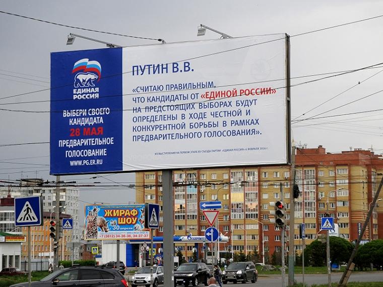 В Омске к праймериз ЕР все готово
