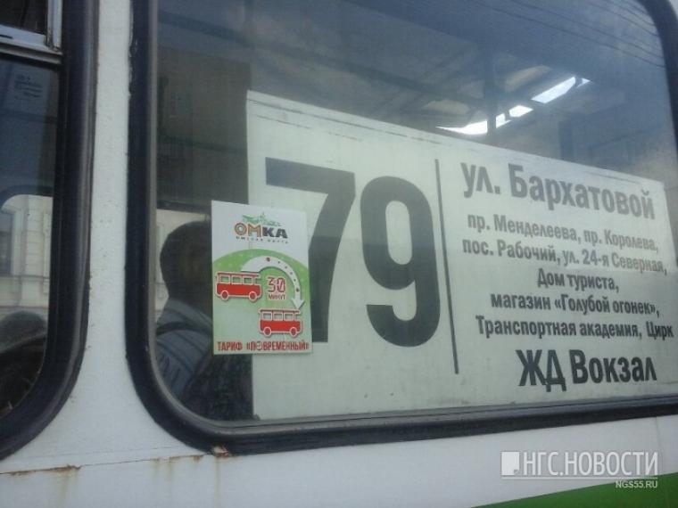 Наомских автобусах, работающих сповременными проездными, появились отличительные наклейки
