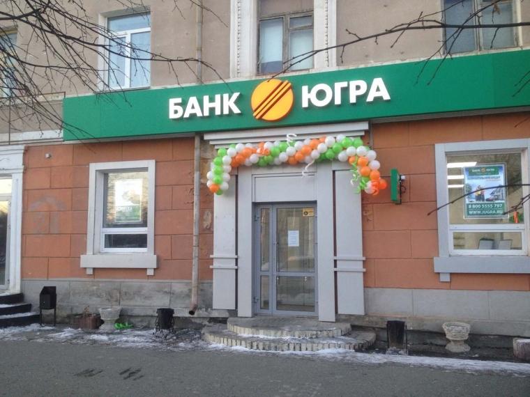Центробанк ввел временную администрацию вбанке «Югра»