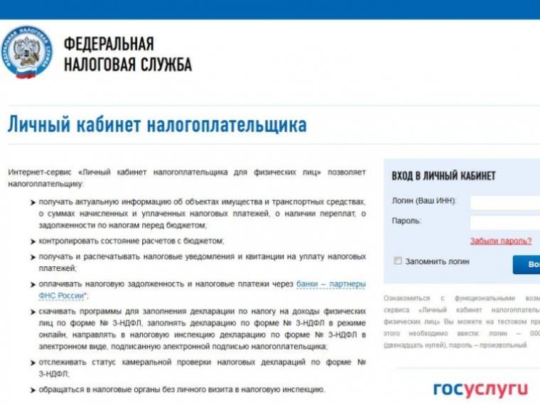ВЙошкар-Оле началась рассылка налоговых уведомлений