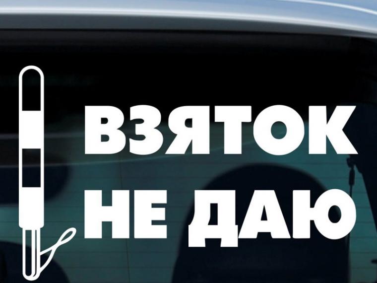Омскому инспектору ДПС водители перечисляли взятки накарту