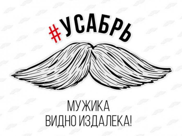 Омских болельщиков «Авангарда» призывают отрастить усы