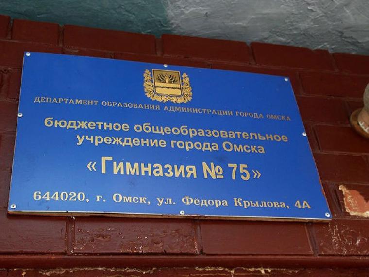 ВОмске суд обязал мэрию сделать дорогу кгимназии №75