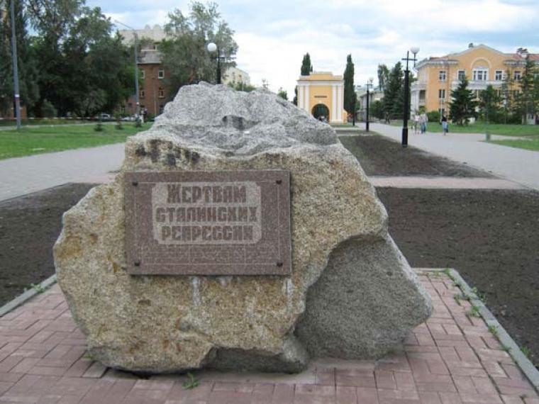 ВОмске почтят память жертв политический репрессий