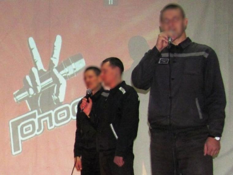 Омские заключенные приняли участие в собственном шоу Голос
