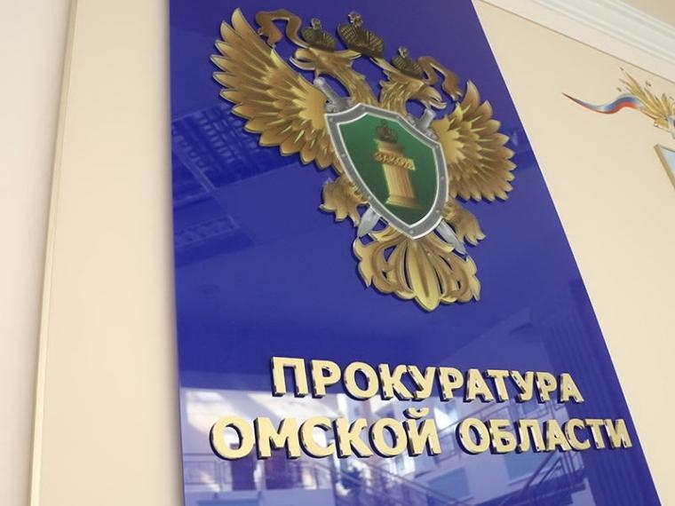В Омске благодаря прокурорам с коррупционеров взыскали четверть миллиарда рублей