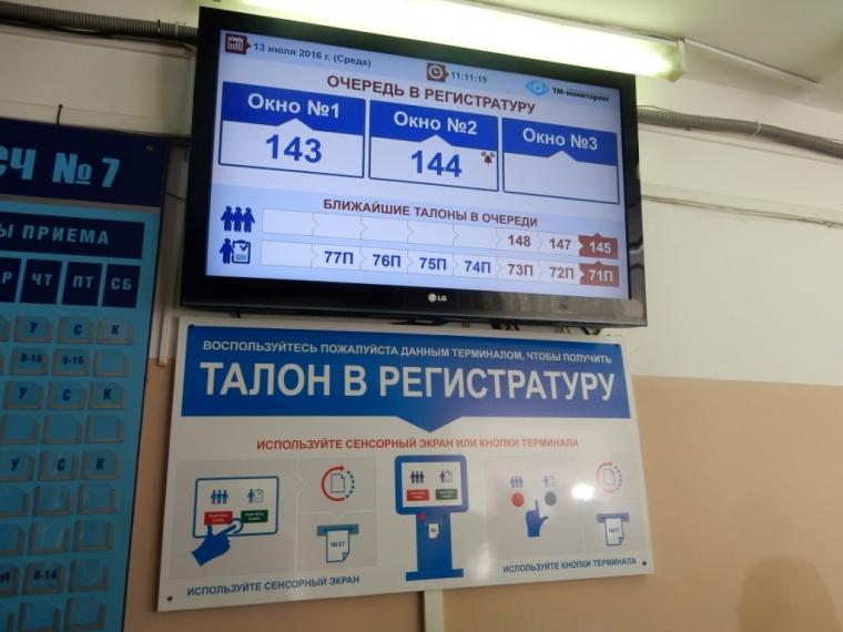 Омским медучреждениям выделяют 38 миллионов на информатизацию