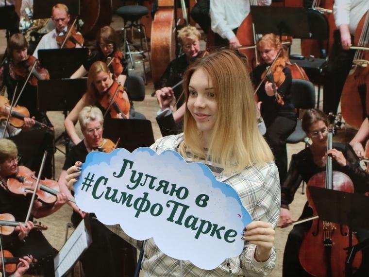 ВОмске объявили третий «Симфопарк»