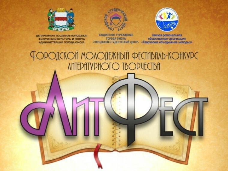 Молодых омских писателей и поэтов зовут на «ЛитФест» #Культура #Омск