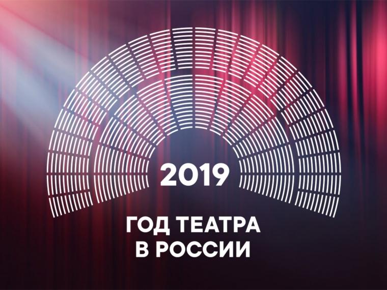Символ Года театра в России доберется до Омска в марте #Культура #Омск
