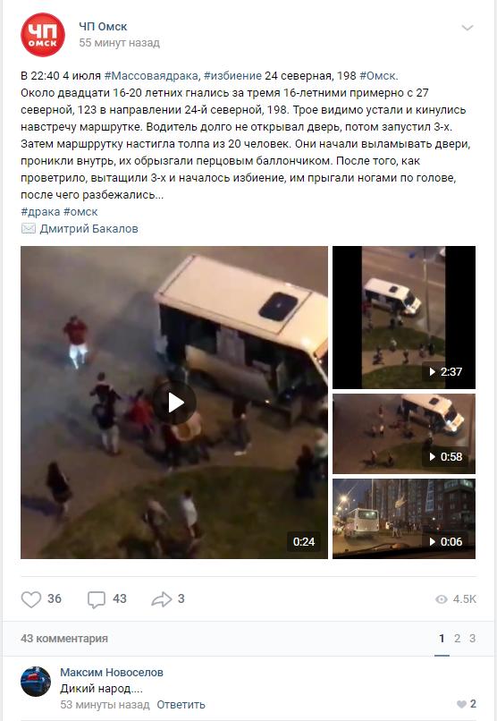 Ночью в Омске произошла массовая драка