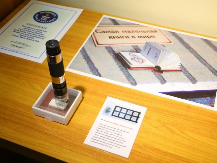 ВОмске появился музей миниатюрной книги