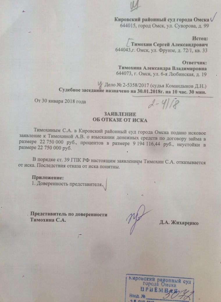 Кировский районный суд Омска прекратил производство по «делу Агальцовой»
